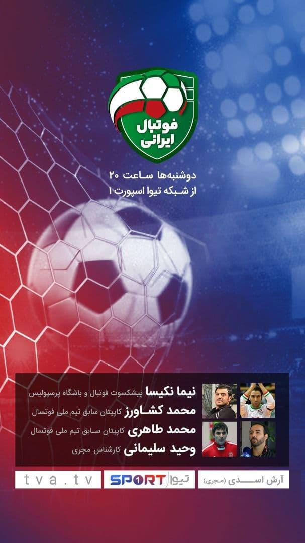 برنامه فوتبال ایرانی